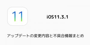【iPhone&iPad】アプリセール情報 – 2018年4月24日版