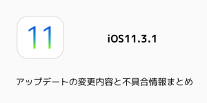 【iOS11.3.1】アップデートの変更内容と不具合情報まとめ