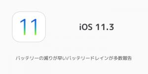 【iOS11.3】iPhoneのバッテリーの減りが早いバッテリードレインが多数報告