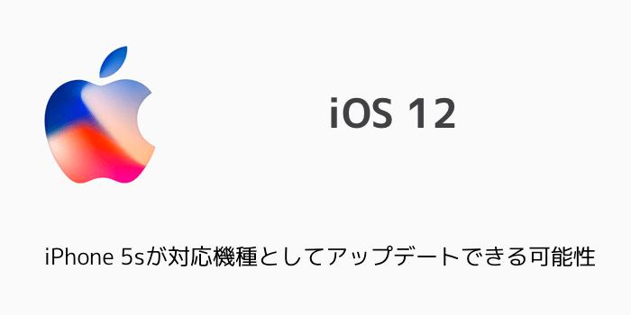 【iOS 12】iPhone 5sが対応機種としてアップデートできる可能性
