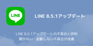 【LINE】LINE 8.5.1アップデートの不具合と評判 開かない・起動しない不具合が改善