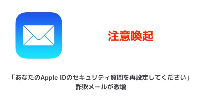 「あなたのApple IDのセキュリティ質問を再設定してください」詐欺メールが急増