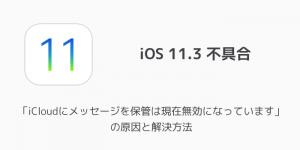 【iPhone】「iCloudにメッセージを保管は現在無効になっています」の原因と解決方法