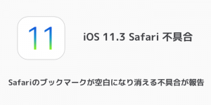 【iOS11.3】Safariのブックマークが空白になり消える不具合が報告