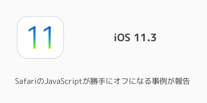 【iPhone】iOS11.3でSafariのJavaScriptが勝手にオフになる事例が報告