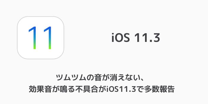 【iPhone】ツムツムの音が消えない、効果音が鳴る不具合がiOS11.3で多数報告