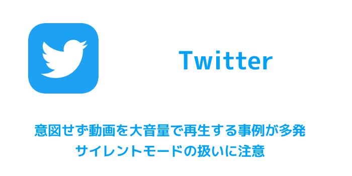 【Twitter】意図せず動画を大音量で再生する事例が多発 サイレントモードの扱いに注意