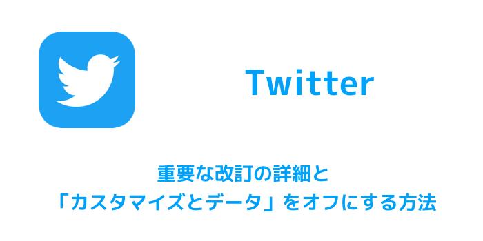【Twitter】重要な改訂の詳細と「カスタマイズとデータ」をオフにする方法