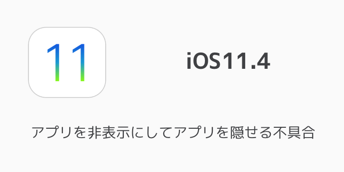 【iPhone】iOS 11.4.1 betaやmacOS High Sierra 10.13.6 betaなどが開発者向けにリリース