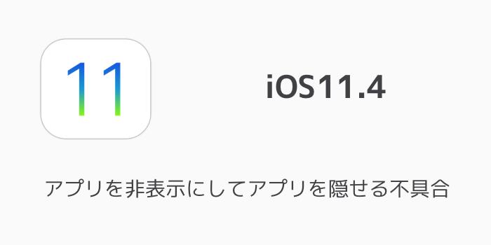【iPhone】iOS11.4でアプリを非表示にしてアプリを隠せる不具合