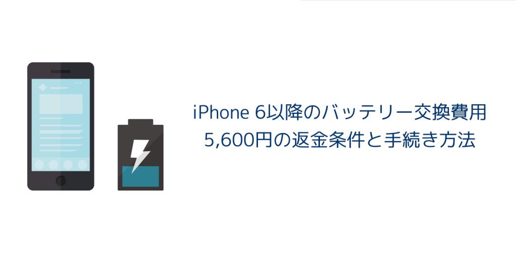 【iPhone】iPhone 6以降のバッテリー交換費用5,600円の返金条件と手続き方法