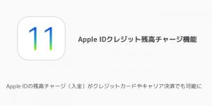 【iPhone&iPad】アプリセール情報 – 2018年5月17日版