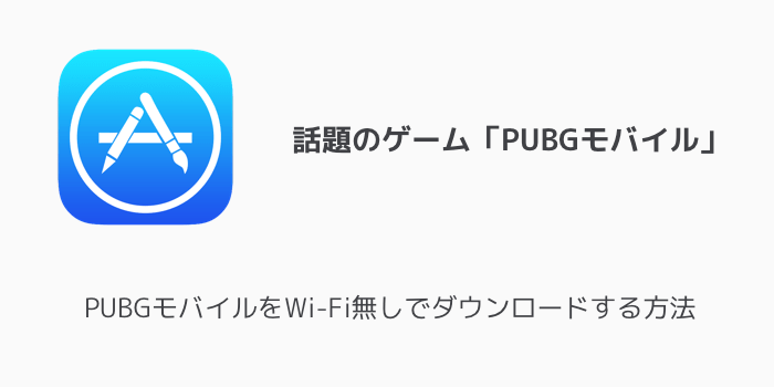 【iPhone】PUBGモバイルをWi-Fi無しでダウンロードする方法