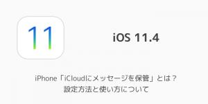 【iPhone&iPad】アプリセール情報 – 2018年5月30日版