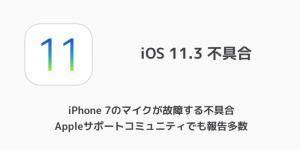 【iPhone&iPad】アプリセール情報 – 2018年5月5日版
