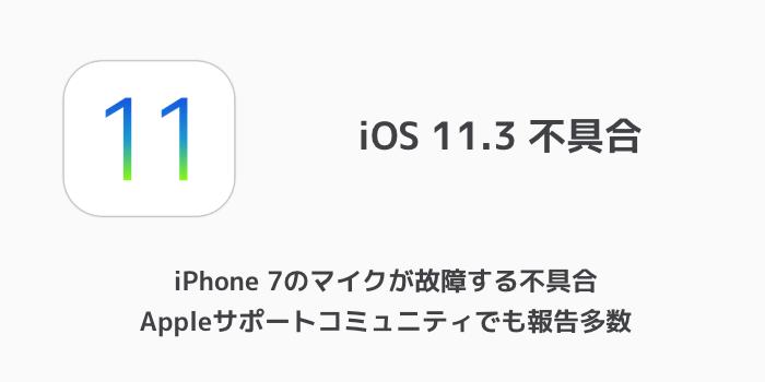 【iOS11.3】iPhone 7のマイクが故障する不具合 Appleサポートコミュニティでも報告多数