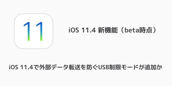 【iPhone】iOS 11.4で外部データ転送を防ぐUSB制限モードが追加か