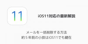 【Apple】位置情報を無断で第三者に送信しているアプリの取り締まりを開始
