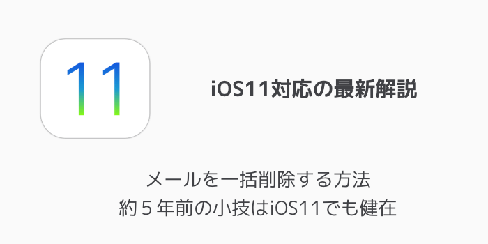 【iPhone】メールを一括削除する方法 iOS11対応の最新解説