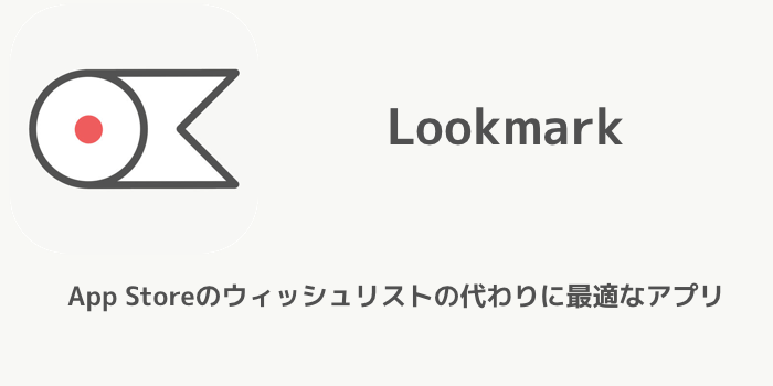 【iPhone】App Storeのウィッシュリストの代わりに最適なアプリ「Lookmark」