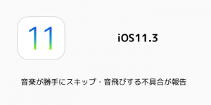 【iPhone】iOS 11.4 beta 3、macOS High Sierra 10.13.5 beta 3などがリリース