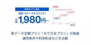 【ソフトバンク】新データ定額プラン「おてがるプラン」が発表 適用条件や利用料金などを比較