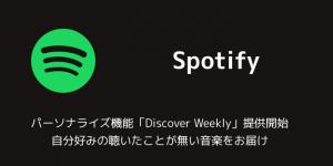 【Spotify】パーソナライズ機能「Discover Weekly」提供開始 自分好みの聴いたことが無い音楽をお届け