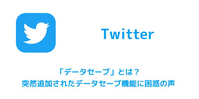 【Twitter】「データセーブ」とは?突然追加されたデータセーブ機能に困惑の声