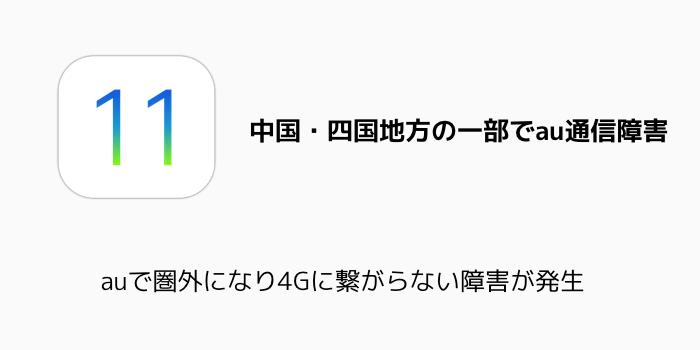 【iPhone】auが圏外・4Gに繋がらない障害が山口県など一部地域で発生(2018年6月21日発生)