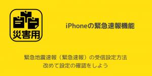 【iPhone】緊急地震速報(緊急速報)の受信設定方法 改めて設定の確認をしよう