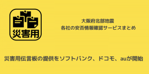 【iPhone】災害用伝言板の提供をソフトバンク、ドコモ、auが開始 安否情報確認サービスまとめ