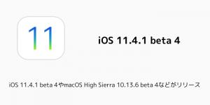 【iPhone】iOS12パブリックベータのインストール・アップデート方法