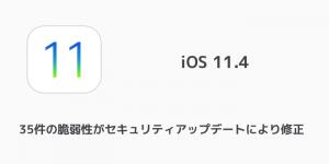 【Mac】macOS High Sierra 10.13.5がリリース 新機能 「iCloudにメッセージを保管」が追加