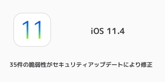 【iOS11.4】35件の脆弱性がセキュリティアップデートにより修正