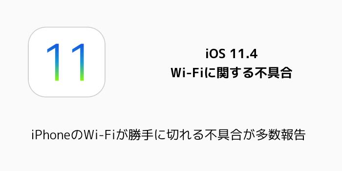 【iOS11.4】iPhoneのWi-Fiが勝手に切れる不具合が多数報告