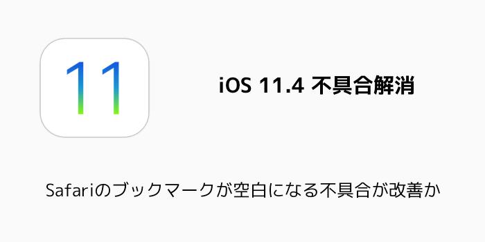 【iOS11.4】Safariのブックマークが空白になる不具合が改善か