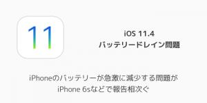 【iOS11.4】iPhoneのバッテリーが急激に減少する問題がiPhone 6sなどで報告相次ぐ