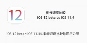 【iPhone】iOS 12の新機能や変更点の解説動画が公開 明らかになった変更点のまとめ