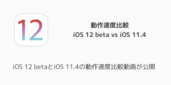 【iPhone】iOS 12 betaとiOS 11.4の動作速度比較動画が公開