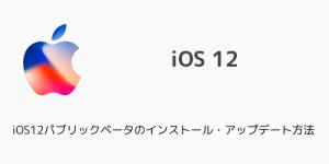 【iPhone】iOS 11.4.1 beta 4やmacOS High Sierra 10.13.6 beta 4などがリリース