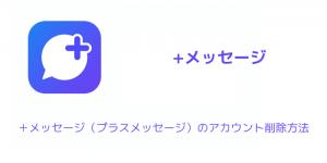 【iPhone】+メッセージ(プラスメッセージ)のアカウント削除方法