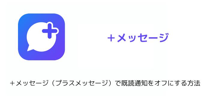 【iPhone】+メッセージ(プラスメッセージ)で既読通知をオフにする方法