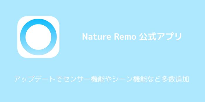 【Nature Remo】センサー機能やシーン機能を追加したver2.0.0アップデートがリリース