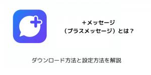 【iPhone】+メッセージ(プラスメッセージ)とは?ダウンロード方法と設定方法を解説