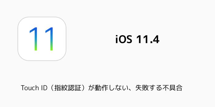 【iPhone】iOS11.4でTouch ID(指紋認証)が動作しない、失敗する不具合
