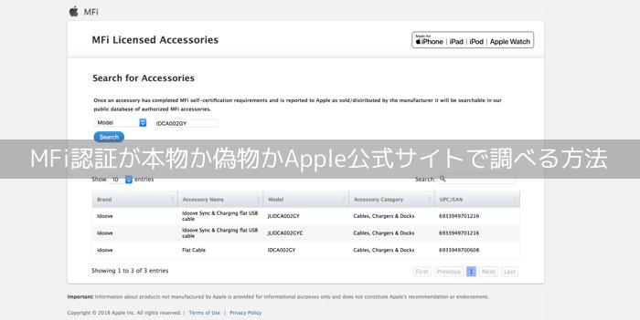 【iPhone】MFi認証が本物か偽物かApple公式サイトで調べる方法