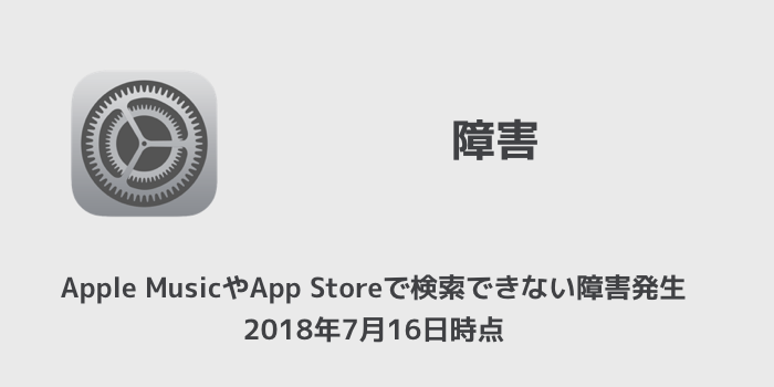 【iPhone】Apple MusicやApp Storeで検索できない障害発生 2018年7月16日時点