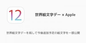 【Apple】世界絵文字デーを祝して今後追加予定の絵文字を一部公開