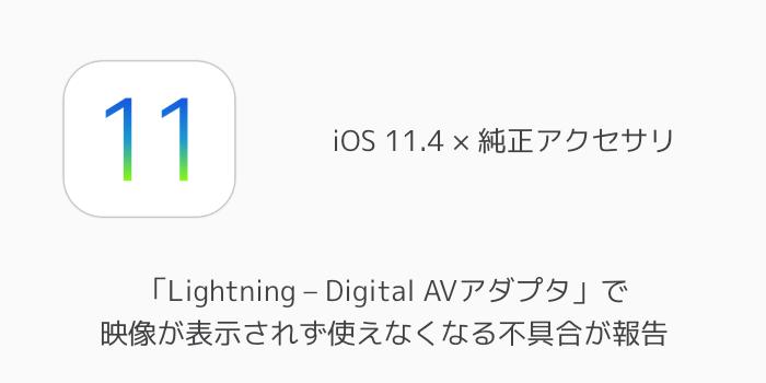 【iOS11.4】「Lightning – Digital AVアダプタ」で映像が表示されない不具合が報告