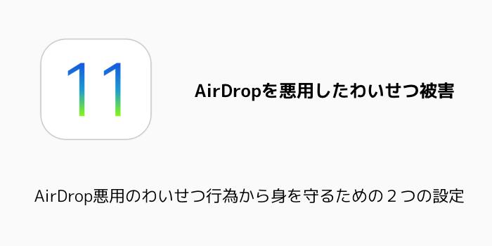 【iPhone】AirDrop悪用のわいせつ行為から身を守るための2つの設定